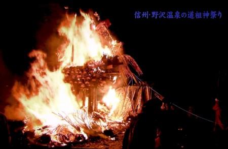 テレビ、「野沢温泉村・道祖神祭り」(29.1.29)