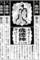 『運勢暦』より「歳徳神」・「恵方」の説明。(29.2.3)