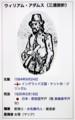 「三浦按針」の情報、「ウィキペディア」より。(29.2.6)