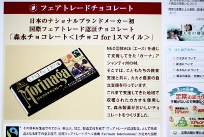 「フェアトレード・チョコレート」の広告。