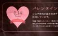 新聞一面広告 チョコレート (29.2.14)