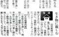 新学習指導要領案・生活科( 29.2.15)