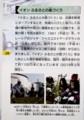 『日本の大企業 イオン』(29.2.25)