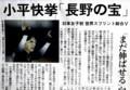 読売新聞・長野県版(29.2.28)