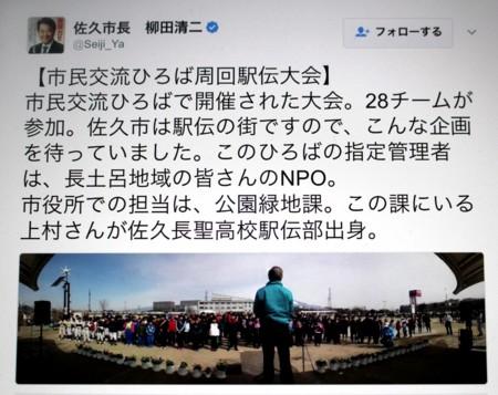 佐久市長ツイッター、「ひろば周回駅伝大会」。829.3.12)