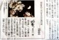読売新聞コラム・四季(長谷川櫂)(29.3.13)