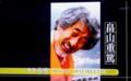 NHKテレビ、「プロフェッショナル・仕事の流儀」(29.3.13)