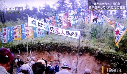 NHKテレビ、「森に木を植える」シーン。