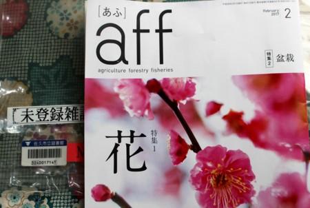 「未登録雑誌」・[あふ] aff (29.3.15)