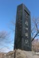 「岩村田城址」・記念碑。(29.3.16)