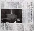 春季セミナー・初日(岩手日日新聞)(29.3.26)