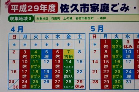 新年度、「ごみ収集カレンダー」。(29.4.1)
