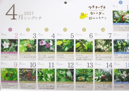 沖縄のカレンダー・ウチナーグチ 4月シングヮチ。(29.4.1)