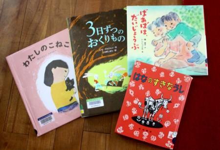 図書館から借りた、4冊の「絵本」