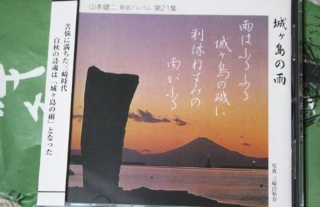 北原白秋記念館で求めたCD城ヶ島の雨」(29.6.1)