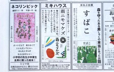 読売新聞・1面広告。(29.6.17)