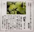 読売新聞コラム・「四季」(長谷川櫂)より