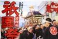 伝統の「岩村田祗園祭」チラシ。(29.7.16)