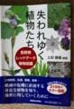 『長野県 レッドデータ 植物図鑑』(29.8.3)