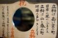 山川啓介作詞:「立科小学校・校歌」オルゴール。(29.7.28)