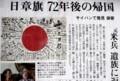 読売新聞記事「日章旗72年後の帰国。(29.8.11)