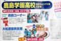 「いわんだ(岩村田)花市」・鹿島学園高校の復興支援活動。(29.8.12)