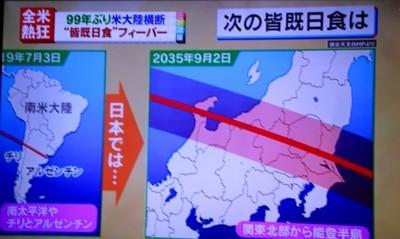 皆既日食、日本では、2035.9.2に観られます。(29.8.22)