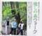 「癒やしの森ウォーク」による森林セラピー体験。