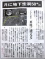 新聞記事「月に地下空洞50キロ」(29.10.20)