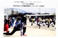 駅伝大会・準備運動。(募集案内リーフ)(29.10.21)