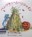 絵本『パンプキン・ムーンシャイン』