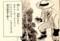 『学習漫画 世界の伝記・宮沢賢治』より(29.11.8)