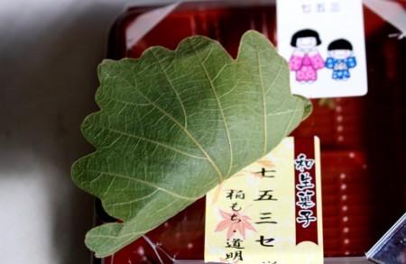 「七五三」のお菓子は、「柏餅」。(29.11.12)