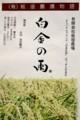 オリジナルブランド「白金の雨 ®」リーフレット (29.11.15)