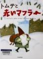 図書館から借りた『トムテと赤いマフラー』(29.11.19)