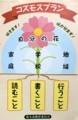 佐久市の「コスモスプラン」(29.11.24)