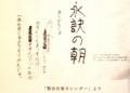 『偉人自筆カレンダー』・三月 「宮沢賢治 永訣の朝」(29.12.1)