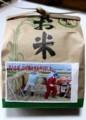 森角建材さん手作りのはざかけ米・「お米」。(29.12.19)