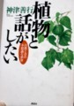 神津善行:『植物と話したい』(29.12)
