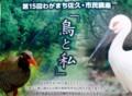 第15回わがまち佐久・市民講座(30.1.13)