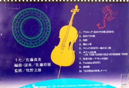 CD 宮沢賢治の世界(30.1.16)