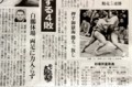 読売新聞、大相撲初場所の記事(30.1.19)