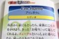 英語でひとこと、I'm home.(ただいま)。(30.1.24)