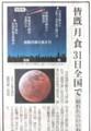 「皆既月食」の記事。(30.1.30)