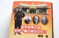 『なぜ台湾人は世界一親日家なのか?』(板垣 寛)