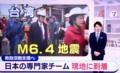 「台湾地震」、日本から専門家が…。(30.2.8)