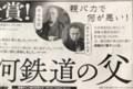『銀河鉄道の父』(門井慶喜)、新聞広告。(30.2.10)