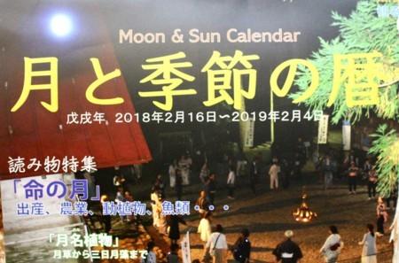 2018年版『月と季節の暦』(制作:志賀勝)(30.2.16)