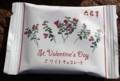 「バレンタイン・チョコ」(30.2.20)