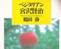 引用した、『ベジタリアン 宮沢賢治』(30.4.11)